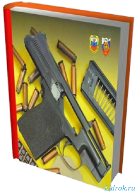 Оружие. Сборник
