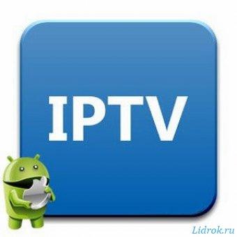 IPTV Pro v3.9.0 [Ru/Multi] - Просмотр IP-телевидения на Android