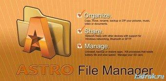 ASTRO File Manage
