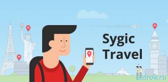 Sygic Travel Maps Offline & Trip Planner Premium 5.11.2 [Android]