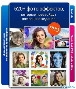 Photo Lab PRO Picture Editor 3.2.5 (Android)