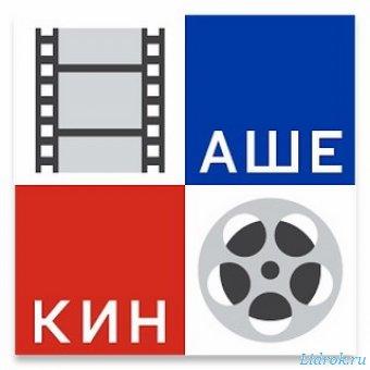 Наше кино v2.5.80 Ad-Free apk [Ru] бесплатно