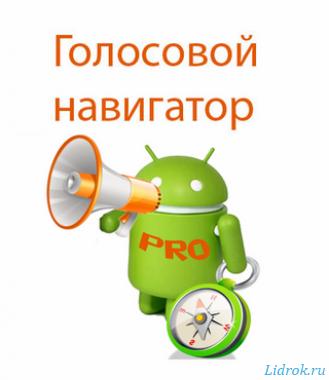Я иду домой! PRO 1.4.188 (Android)