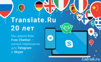 Переводчик Translate.Ru v2.1.111.3 [Android]