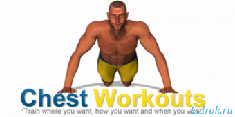Тренировка грудных мышц|Chest Workout