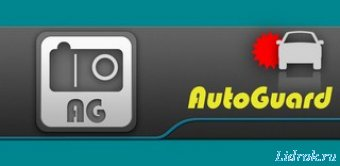 AutoGuard Dash Cam - Blackbox Pro v6.2.4049 (Android)