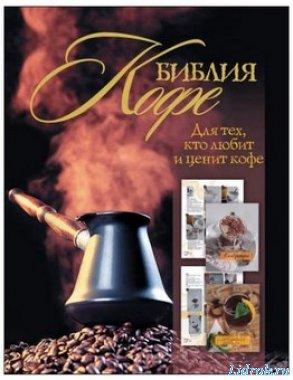 Библия кофе / А. Бузмаков, И. Васильчикова