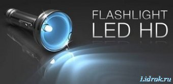 FlashLight HD LED