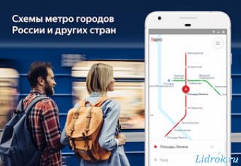 Карта Метро v2.9.12 [Ru] – схемы станций, маршруты