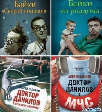 Андрей Шляхов. Собрание сочинений. 37 книг