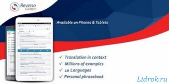 Reverso Translation Dictionary Premium v7.8.0 [Android]