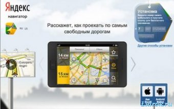 Яндекс.Навигатор – пробки и навигация по GPS - 4.20 (Android) бесплатно