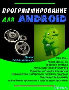 Программирование для Android.