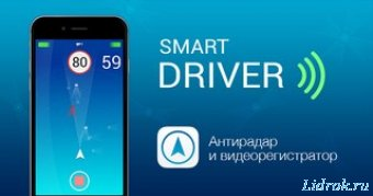Smart Driver Premium АнтиРадар v1.8.2.23116 [Android]