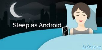 Sleep as Android FULL v20180205 build 1858 + Add-ons