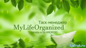 MyLifeOrganized 2 Pro 2.12.9 [Android]