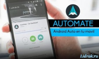 AutoMate - Car Dashboard v2.0.5.1 Premium для Android на русском