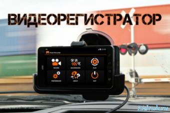 Road Recorder