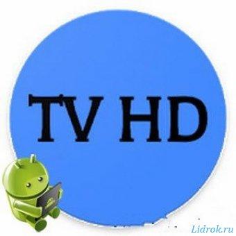 Онлайн ТВ HD v9.0 apk [Ru] бесплатно