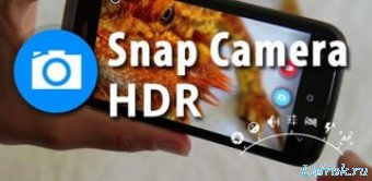 Snap Camera HDR v8.7.8 (Android)