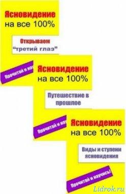 Ясновидение на все 100%. Сборник (3 книги) / Мельников Илья