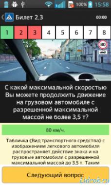 ПДД Россия 2015: