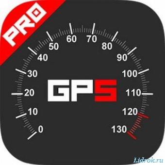 Speedometer GPS Pro v3.7.41 Ru для андроид