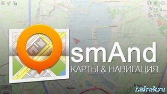 OsmAnd + Maps & Navigation 3.2.7 (Android)