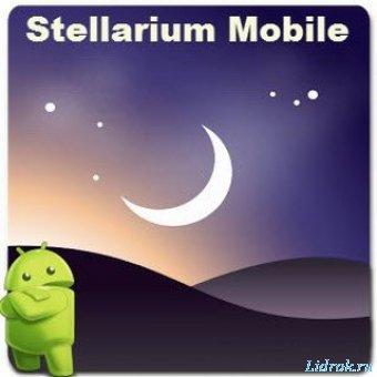 Stellarium Mobile (планетарий)