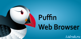 Puffin Browser Pro v7.8.1.40497 (Android)