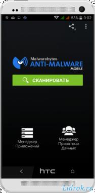Malwarebytes Anti-Malware Mobile