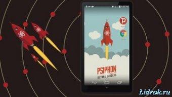 Psiphon Pro 250 apk [Android] браузер бесплатно