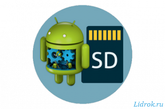SD Maid Pro - System Cleaning Tool 4.11.4 Final для Android