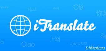 iTranslate Pro 4.6.17 [Android] языковой переводчик и словарь