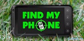 Найди мой телефон|Find My Android Phone