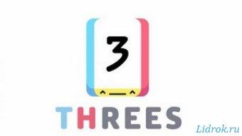 Threes! v1.3.24 игра