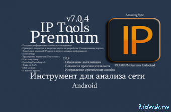 IP Tools Premium v7.0.4 [Android]