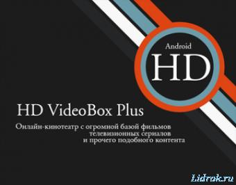 HD VideoBox Plus v2.9.8 для Android