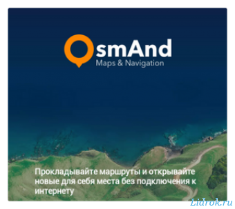 OsmAnd+ Maps & Navigation 3.2.2 [Android]