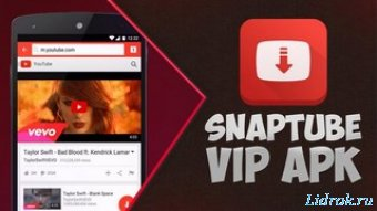 SnapTube YouTube Downloader v4.50.0.4501810 VIP Mod [Ru/Multi]