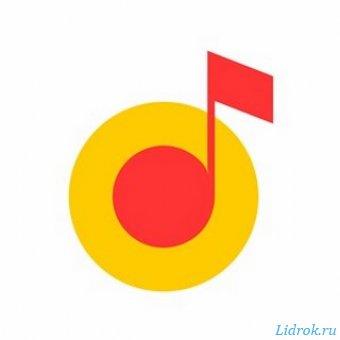 Яндекс.Музыка v2018.10 Mod [Ru/En]