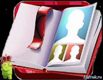 Mad Contacts Widget 1.31 [Ru]-виджет