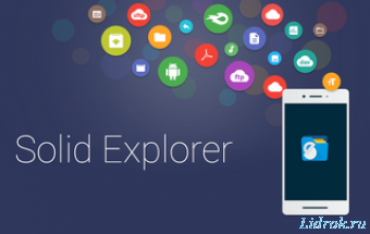 Solid Explorer 2.5.5 build 200148 Full + Plugins для Android