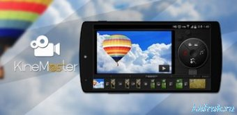 KineMaster Pro Video Editor 5.0.0.10175.GP (Android)