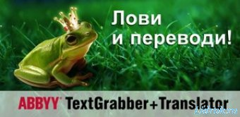 ABBYY ТехtGrаbber Offline Scan & Translate Photo to Text v2.6.3 (Android)