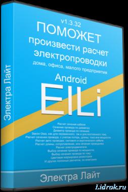 ElLi (free) - Расчет проводки v1.3.32 AdFree для Android