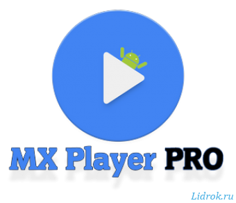 MX Player Pro 1.10.27 [Android]