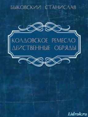 Колдовское ремесло. Действенные обряды