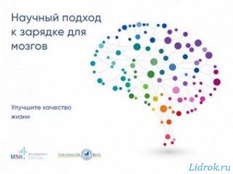 NeuroNation - упражнения для мозга v3.3.28 Premium [Android]