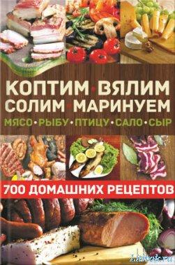 Коптим, вялим, солим, маринуем мясо, рыбу, птицу, сало, сыр